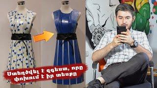 Նոր բան 12 - Ստեղծվել է զգեստ, որը փոխում է իր տեսքը ձեր հեռախոսի միջոցով