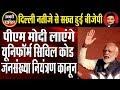 BJP Firm on Bringing UCC & Population Law   Dr. Manish Kumar   Capital TV