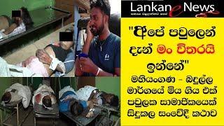 "Mahiyanganaya Accident today - ""අපේ පවුලෙන් දැන් මං විතරයි ඉන්නේ"""