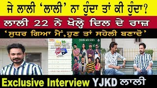 Amrit Amby/Lalli | Exclusive Interview| Yaar Jigree Kasooti Degree | Punjabi Web Series 2018