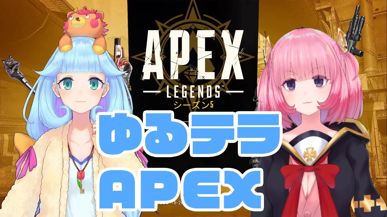 【Apex】ゆるテラ初心者Apex練習会-さんご視点【Vtuber】
