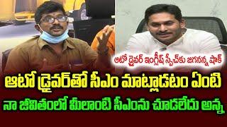 ఆటో డ్రైవర్ ఇంగ్లీష్ స్పీచ్   Auto Driver Interacts To CM YS Jagan   YSR Vahana Mitra Scheme In AP