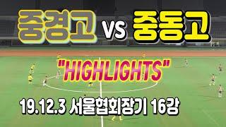 191203 중경고 VS 중동고 서울시축구협회장배 16…
