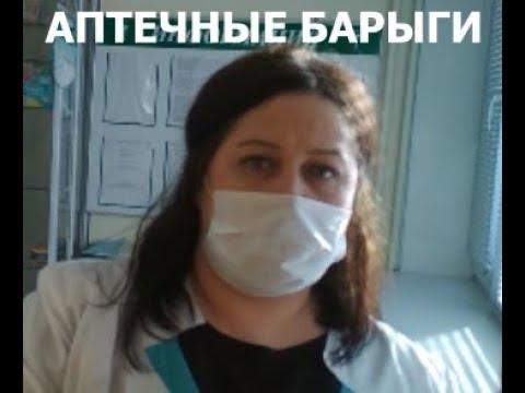 Аптечные барыги
