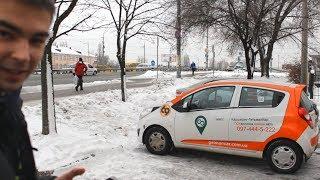 Взял В Аренду На 15 Минут. Сколько Это Стоит? Каршеринг В Киеве