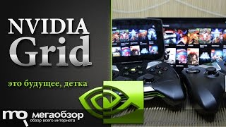 обзор NVIDIA Grid. Играем с облака на NVIDIA Shield Tablet и Shield Portable