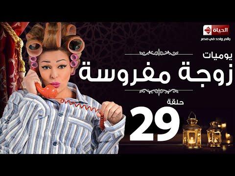 مسلسل يوميات زوجة مفروسة اوى - الحلقة التاسعة والعشرون - Yawmiyat Zoga Mafrosa Awy