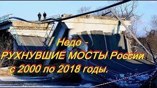 Рухнувшие мосты России |VS| Великие мосты Украины