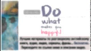Английский разговорный видео уроки(, 2014-12-20T08:39:55.000Z)