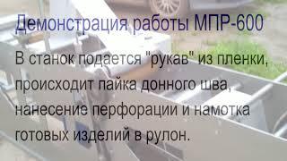 Пакетоделательная машина рулонная МПР-600 - обзор и работа