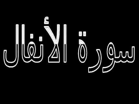 8. Al-Anfal - Ahmed Al Ajmi أحمد بن علي العجمي سورة الأنفال