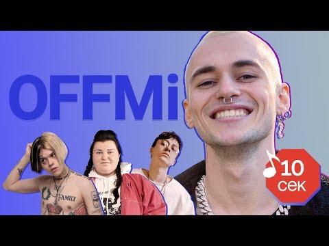 Узнать за 10 секунд | OFFMi угадывает треки Джизуса, Alyona Alyona, Boulevard Depo и еще 17 хитов
