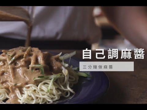 【醬料】三分鐘做麻醬