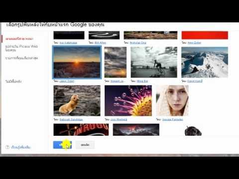 การเปลี่ยนภาพพื้นหลัง Google Chrome.