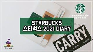 [공씨네사적취향] STARBUCKS 스타벅스 2021 …