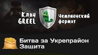 Битва за Укрепрайон - КОРМ2 vs GREEL