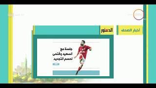 8 الصبح - أهم وآخر أخبار الصحف المصرية اليوم بتاريخ 17 - 2 - 2018