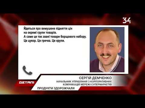 34 телеканал: У супермаркетах Дніпра в рази здорожчали продукти