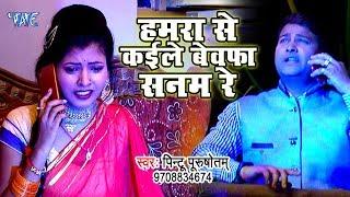 Pintu Purushottam,Rupam Bharti का सबसे हिट गाना 2019 - Hamara Se Kaile Bewafa Sanam Re
