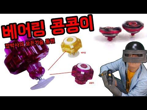 베어링 콩콩이 드라이버 만듬? 병맛의 최첨단 진화 헬  샐러맨더 [대문밖장난감]