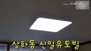 용인 기흥구 상하동 신일유토빌 마법의 집 LED방등 l…