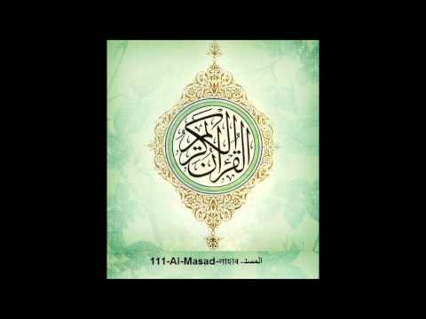 Surah Al-Masad 111 Mishary Al Afasy | Bangla Audio Translation