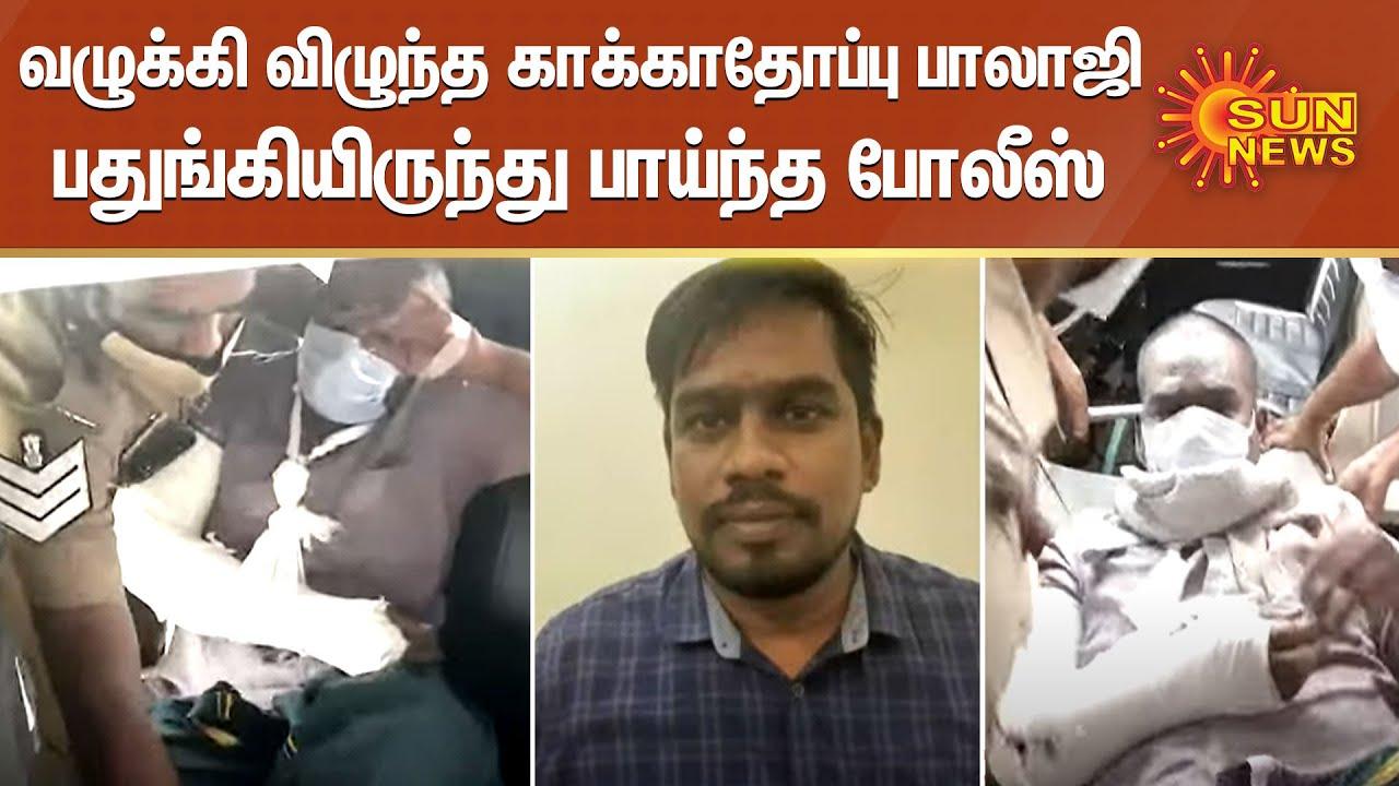 Download வழ�க�கி விழ�ந�த காக�காதோப�ப� பாலாஜி; பத�ங�கியிர�ந�த� பாய�ந�த போலீஸ� | TN Police