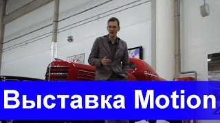 Выставка ретроавтомобилей Motion: ГАЗ ГЛ, Ford-T и все все все.