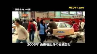 【世事関心】二面性を持つ中国・危機(中)--火山口の上の繁栄 thumbnail