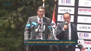 مصر العربية | محمود طاهر: الأهلي لديه علاقات وطيدة وقوية مع ألمانيا