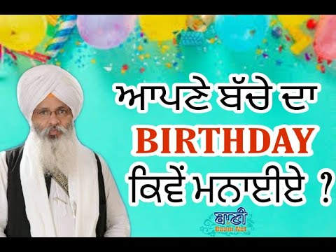 Aapne-Bacheya-Da-Birthday-Kive-Manaiye-Bhai-Guriqbal-Singh-Ji-Bibi-Kaulan-Ji-Faridabad