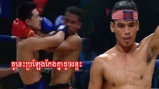 គូនេះប្ដូរកែងគ្នាសាហាវណាស់! Thoeun Thy (Cam) Vs (Thai) Nakbinlek , 16/November/2018, CNC Boxing