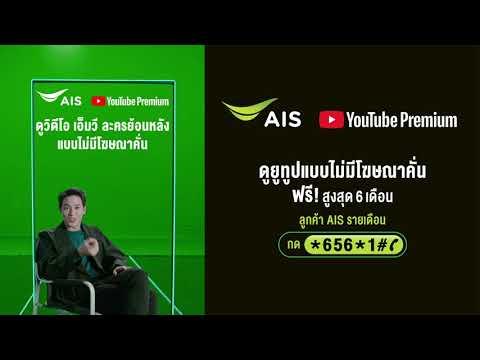 ลูกค้า AIS รายเดือน ดูยูทูป แบบไม่มีโฆษณาคั่นแบบเจมส์ ฟรี! กด*656*1# โทรออก