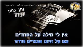 עוד - נתן גושן - קריוקי ישראלי מזרחי