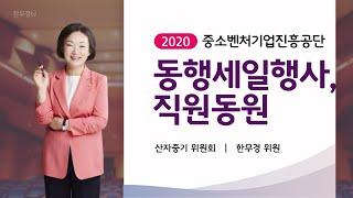 [2020국정감사] 국민의힘 한무경, 동행세일 행사에 …