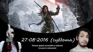 Rise of the Tomb Raider: Baba Yaga