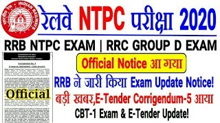 RRB NTPC CBT-1 EXAM Official Notice आया। Big Update Corrigendum-5 जारी। Exam कब होगा?