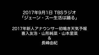 2017年TBS新人アナウンサー喜入友浩・山形純菜・山本里菜 & 指導教官 長...