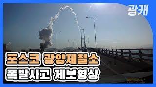 [광캐] 이순신대교에서 본 광양제철소 폭발 사고 by …