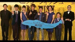 2007年2月に東京で上演されるミュージカル『ビッグ・フィッシュ』。11月...
