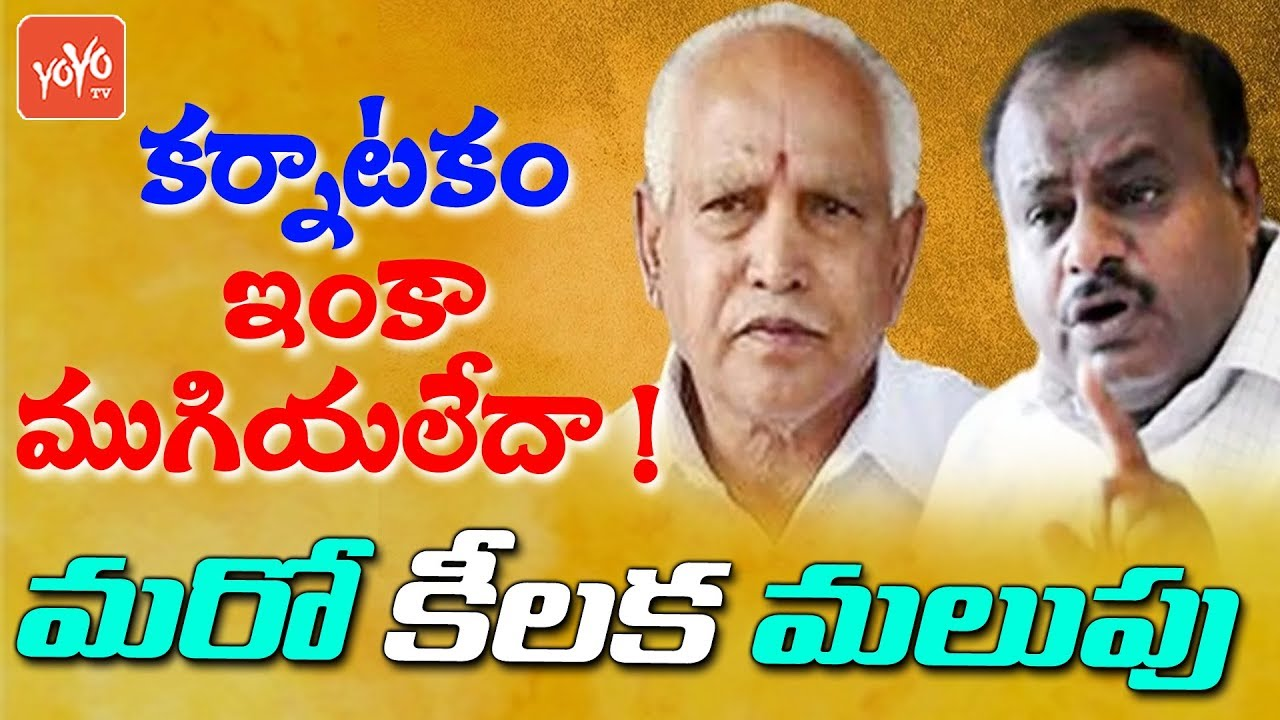 Karnataka Politics Latest news | Kumaraswamy | Yeddyurappa | JDS Congress vs BJP | YOYO TV