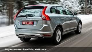 Volvo XC60 — обзор дизайна