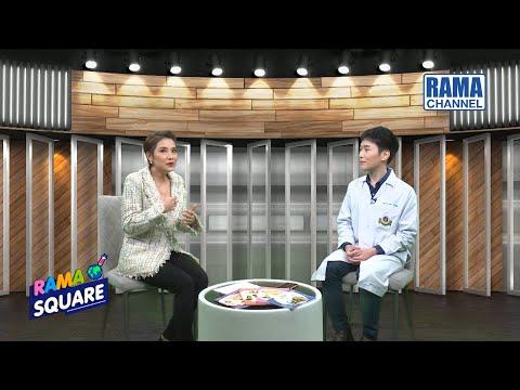 RAMA Square  ทำความรู้จักบทบาทและหน้าที่ของแพทย์เวชศาสตร์ฟื้นฟู (2) 22/10/63 l RAMA CHANNEL