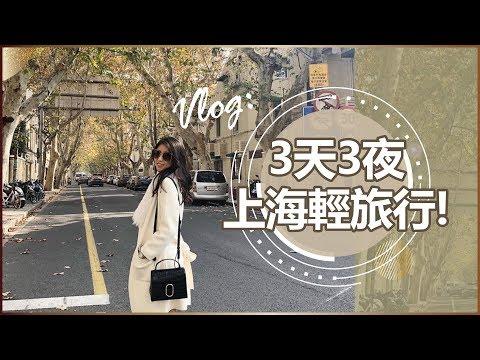 Vlog:3天3夜上海輕旅行! ♥ Nancy