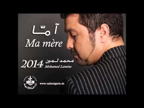 محمد لمين 2014 : آمـّـا - Mohamed Lamine 2014 : A' Ma