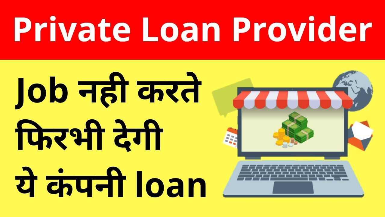 Get Instant Personal Loan ₹50000/ || loan without income proof - YouTube