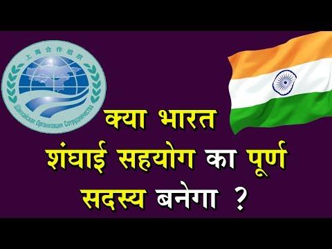क्या China बनाएगा India को SCO का पूर्ण सदस्य ?