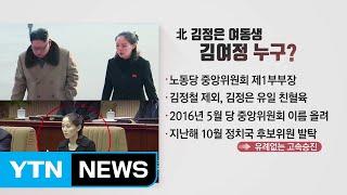 첫 국제무대 나서는 김여정...방남 메시지는?  / YTN