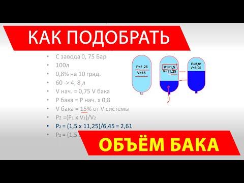 Как подобрать объем и давление расширительного бака в системе отопления