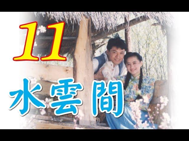 『水雲間』 第11集(馬景濤、陳德容、陳紅、羅剛等主演) #跟我一起 #宅在家